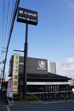 121119星乃珈琲店02