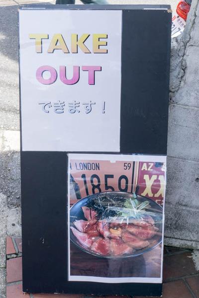 ローストビーフ丼-1807094