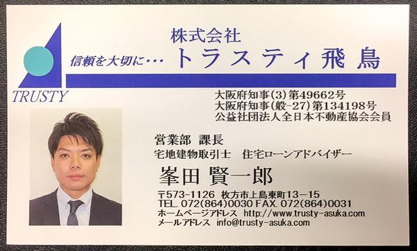 トラスティ飛鳥 峯田さん-1