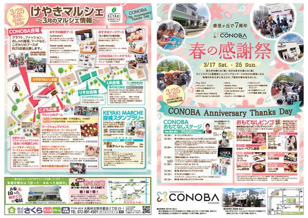 180312_CONOBA001