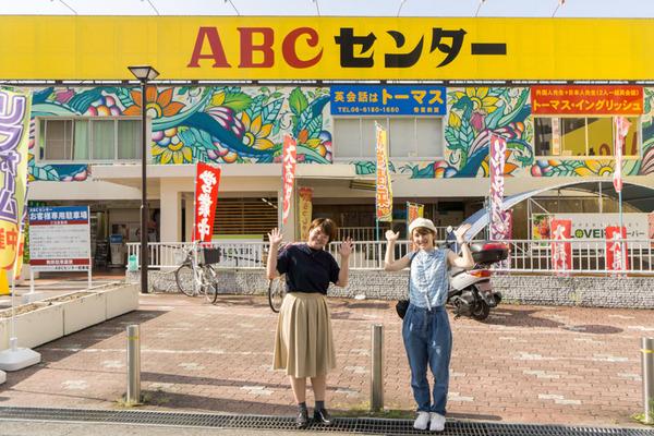 ABCセンター-59