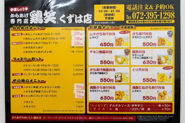 20171020鶏笑-3