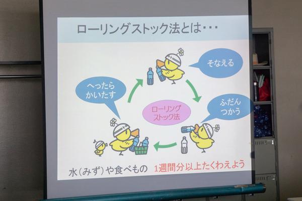 災害食レポ(小)-29
