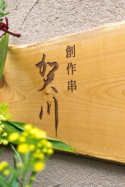 賀川-1704114