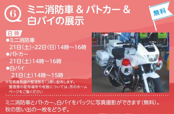 チラシ中面_0919-6