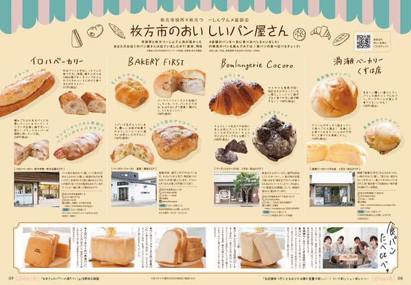 P8-9最終稿:パン座談会_190226