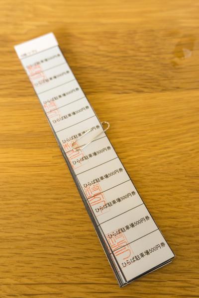 チケット-2