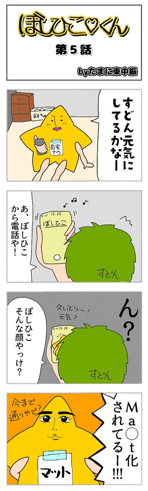 新四コマ5話