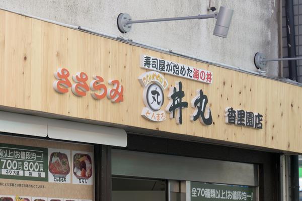 ささうみ丼丸-16021805