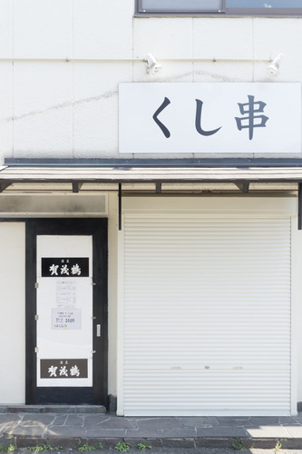 くし串-15051303