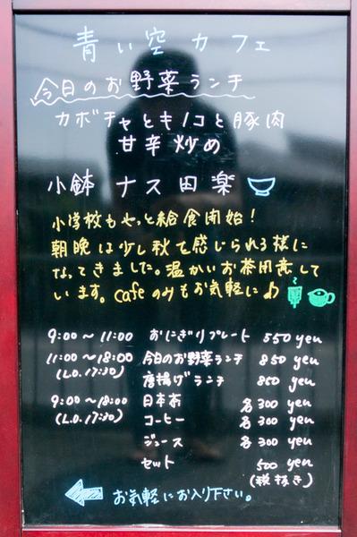 20170830青い空カフェ-6