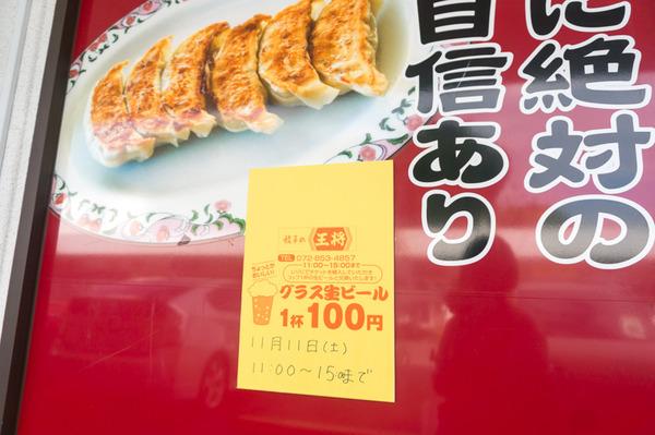 100円商店街-19