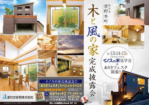 ありさ住宅株式会社イベントチラシ(表)