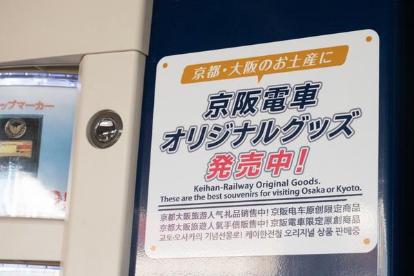 京阪グッズ電車(小)-8