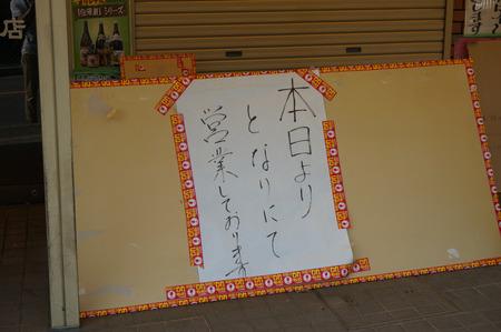 永田酒店130725-14