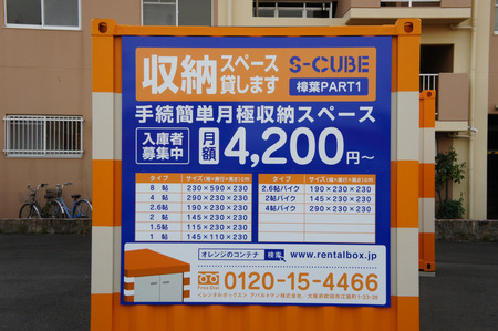 121108s-cube09