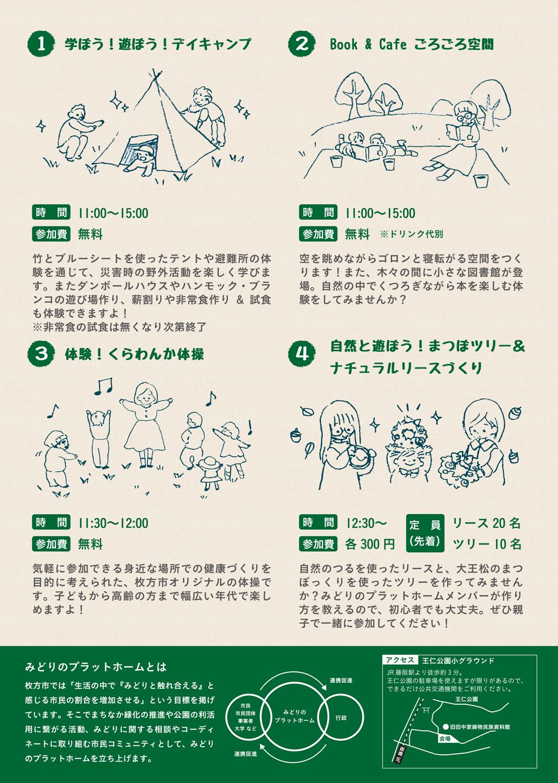 枚方_社会実験チラシ最終OL-2