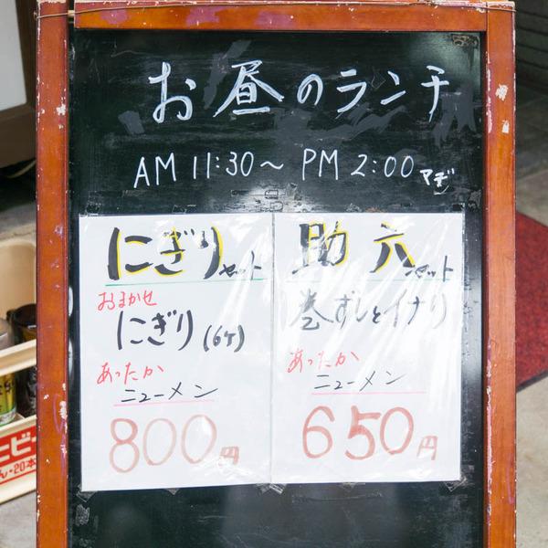 すし秀-1811143