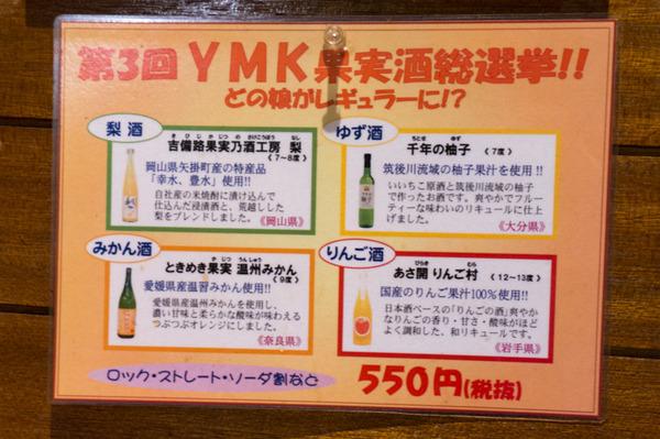 20160926山くら-53