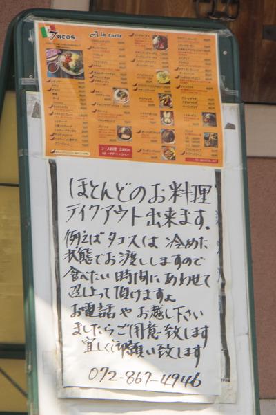 テイクアウト5-2004272