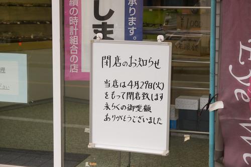 柿沼時計店-14042215
