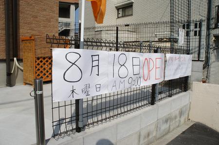 20110818DSC04499