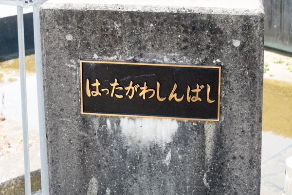 橋-16030302