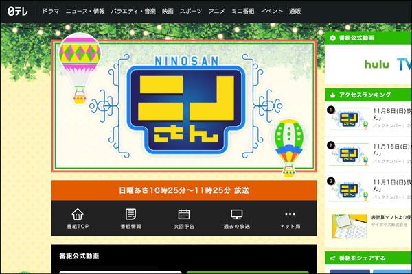 動画配信 ニノさん