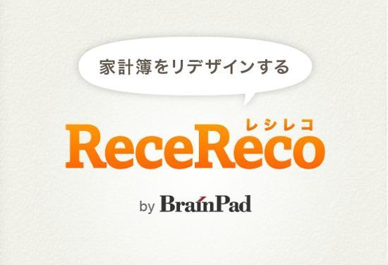 ReceReco』レシートをカメラで読み取るだけのお手軽家計簿アプリ ...