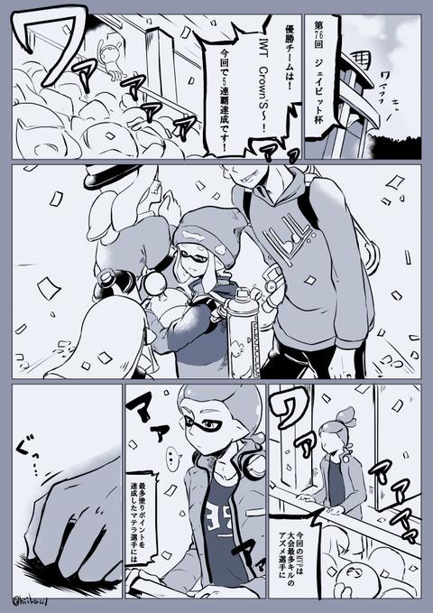 サエアズ)待ち人来ず-1