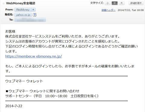 偽webmoney