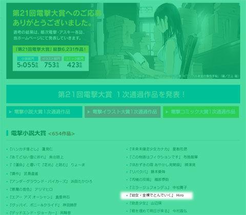 電撃2014_一次選考結果