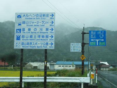 関金町T字路