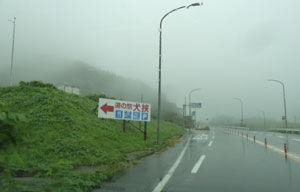 雨中の高速