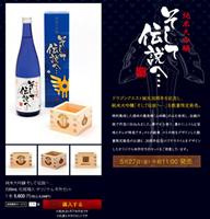 【酒】『ドラクエ』30周年記念の日本酒「そして伝説へ…」発売!ロトの鎧をイメージしたデザインに