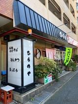 上品なお出汁の麺もの屋さん ひらのや山の神店 名古屋市名東区