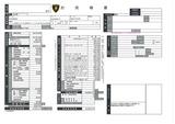 AventadorS Price List 0