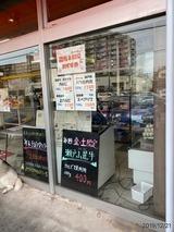 美味しいコロッケ せきや精肉店 瀬戸市北山町