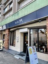 珈琲 門 名古屋市東区