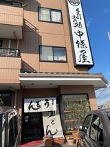 麺も丼も美味しい中條屋 瀬戸市西寺山町