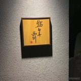 鮨旬美西川 名古屋市中村区