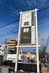 蕎野 名古屋市名東区