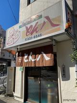味噌カツで有名な「とん八」 名古屋市中区