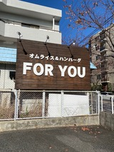 FOR YOU 名古屋市名東区
