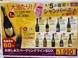 成城石井のお楽しみスパークリングワインBOX