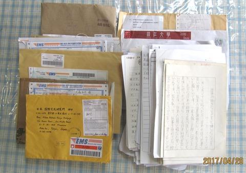 郵送・海外