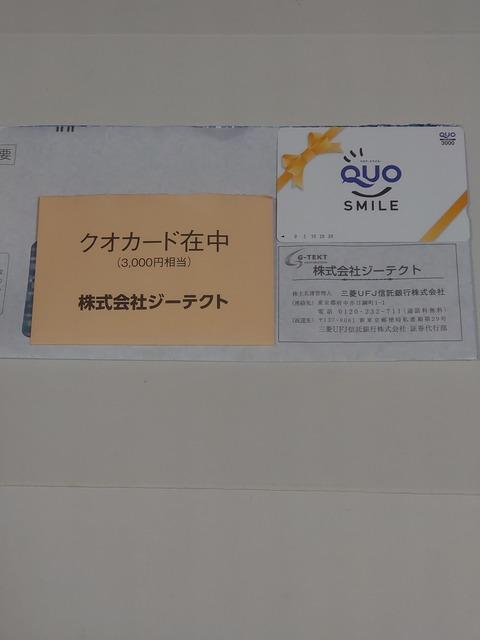 2021.6.18 ジーテクトクオカード3000円