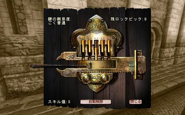 Oblivion 2016-12-27 06-05-43-26_result.jpg