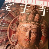 室生寺の仏さま