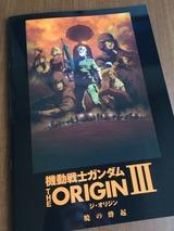 THE ORIGIN3 暁の蜂起